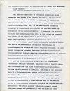 AICA-Communication de Linda McGreevy-1991