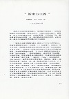 JLEEN-Communication AICA de Mio Pang Fei-1995