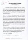 CCCAN-Communiqué de presse-EXP051